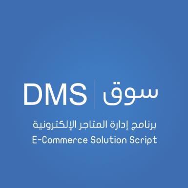Build Your Online Store - DMS script License
