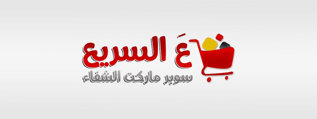 Alshifa Supermarket